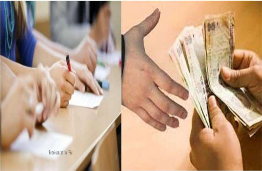 परीक्षा से पहले पेपर का सौदा, ₹7 लाख रखी कीमत