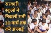 Govt Jobs: अतिथि शिक्षकों के लिए निकली भर्तियां, 30 मार्च तक करें अप्लाई