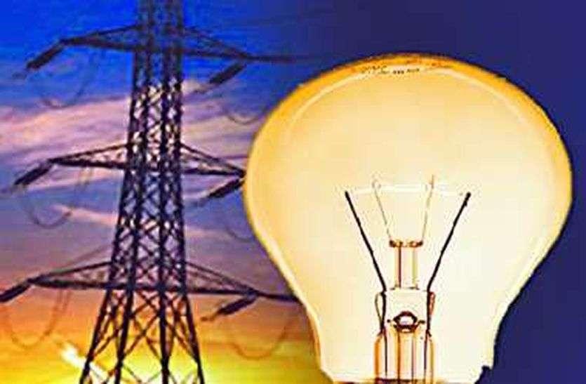 11 मई से लागू होगी बिजली का नया टैरिफ