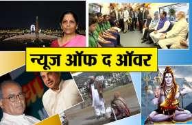 NEWS OF THE HOUR: वॉर मेमोरियल पर रक्षा मंत्री से लेकर गुजरात में पीएम मोदी तक घंटे की 5 बड़ी खबरें