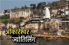 Maha Shivratri Special: ओंकारेश्वर ज्योतिर्लिंग से जुड़े ये खास रहस्य नहीं जानते होंगे आप?