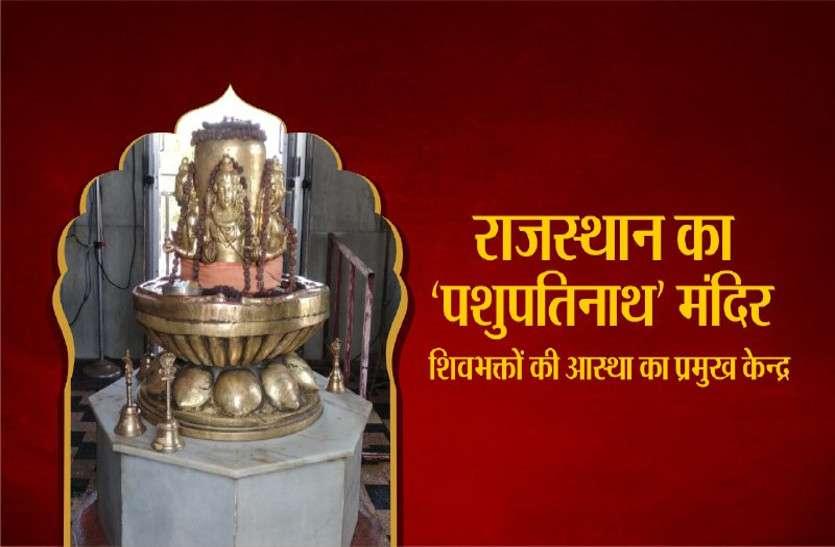 यह है राजस्थान का 'पशुपतिनाथ' मंदिर, शिवभक्तों की आस्था का प्रमुख केन्द्र