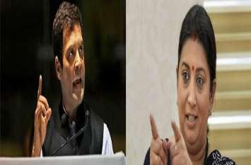 राहुल ने लगाया पीएम मोदी पर झूठ बोलने का आरोप, स्मृति ने दिया जवाब, कहा अमेठी के विकास से डर गए