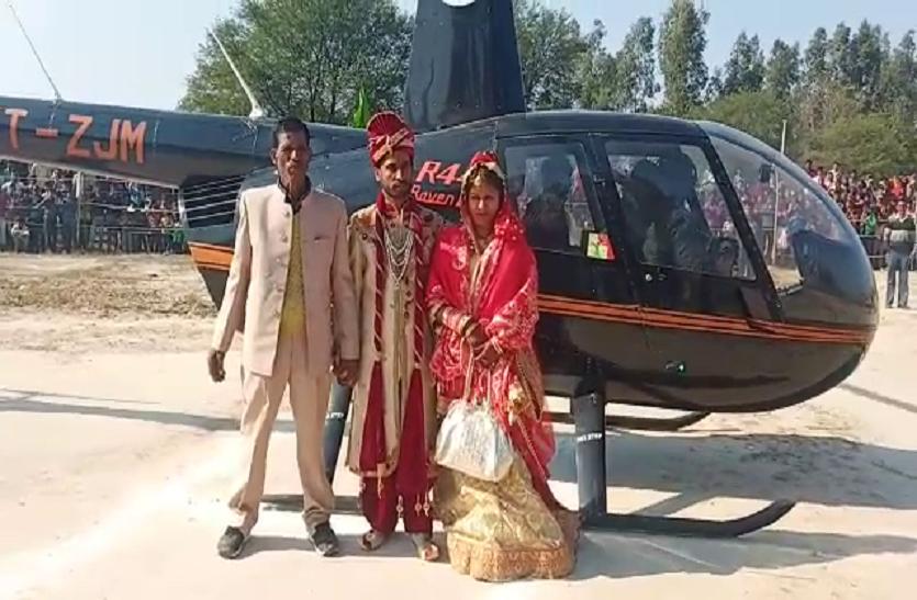 मजदूर पिता की इच्छा पूरी करने के लिए हेलीकॉप्टर से लाया  दुल्हन