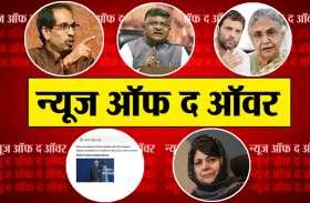NEWS OF THE HOUR: एक क्लिक में जानें 5 बड़ी खबरें, एयर स्ट्राइक पर शिवसेना के बयान से रविशंकर प्रसाद के पलटवार तक