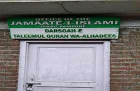 इतने हजार करोड़ रुपए का मालिक है जमात-ए-इस्लामी संगठन, केद्र सरकार ने कसा शिकंजा