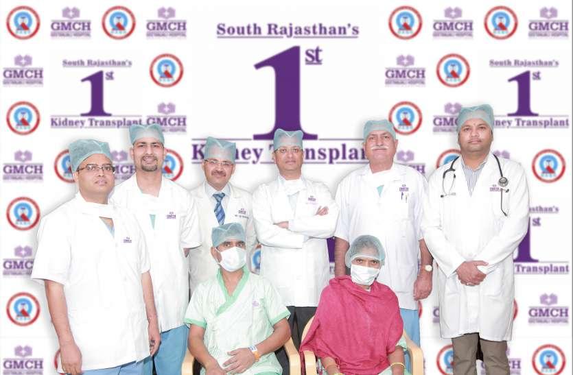video: संभाग का पहला सफल किडनी ट्रांसप्लांट गीतांजली हॉस्पिटल में