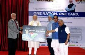पीएम मोदी ने लॉन्च की One Nation-One Card स्कीम, अब एक ही कार्ड से हो जाएंगे सारे काम