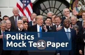 Politics Mock Test Paper: यहां करें अपनी तैयारी की जांच