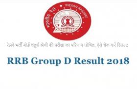 RRB Group D Result 2018 : रेलवे भर्ती बोर्ड चतुर्थ श्रेणी की परीक्षा का परिणाम घोषित, ऐसे चेक करें रिजल्ट