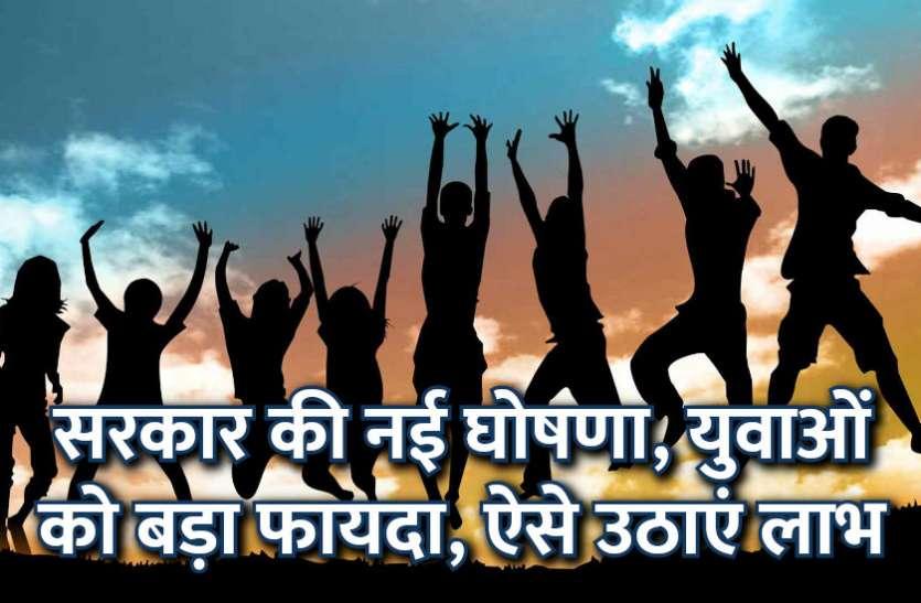 सरकार की नई घोषणा, युवाओं को होगा जबरदस्त फायदा, ऐसे उठाएं लाभ