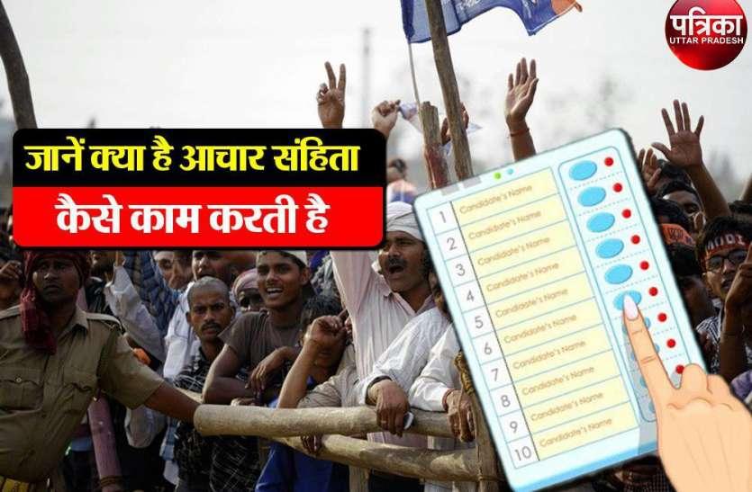 लोकसभा चुनाव 2019 : आचार संहिता हुई लागू, जानें क्या है आचार संहिता (Aachar Sanhita) और कैसे काम करती है, देखें वीडियों