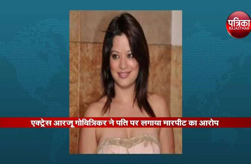 एक्ट्रेस आरजू गोवित्रिकर ने पति पर लगाया मारपीट का आरोप