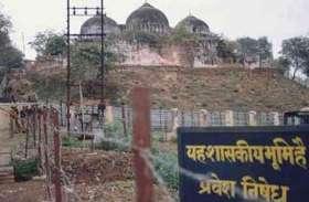 राम जन्म भूमि: तो इस तरह मुसलमानों की आवाज बनी बाबरी मस्जिद एक्शन कमेटी