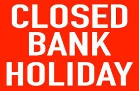 बैंक चार दिन तक रहेंगे बंद, आज ही निपटा लें ये जरूरी काम