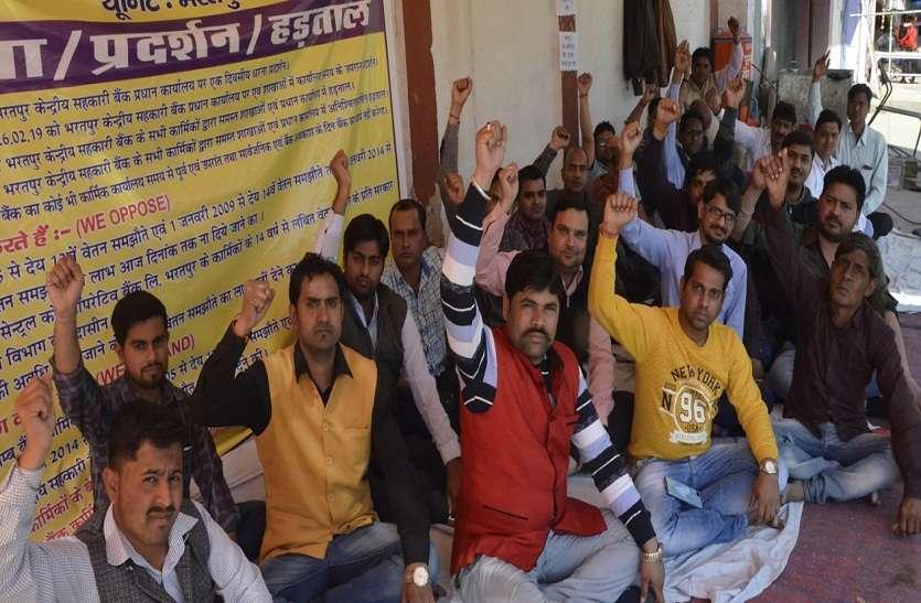 वेतन समझौते स्वीकृत करने की मांग, किया विरोध