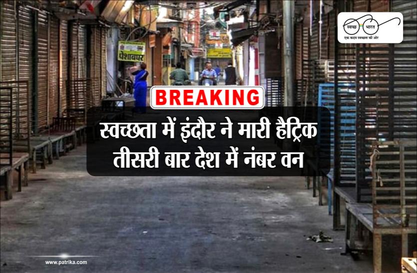 Breaking : स्वच्छता में इंदौर की हैट्रिक, तीसरी बार देश में नंबर वन, अंबिकापुर दूसरे और मैसूर तीसरे स्थान पर