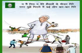 लालू प्रसाद यादव ने पोस्टर के जरिए बोला विरोधियों पर हमला,दिए लोकसभा चुनाव लड़ने के संकेत