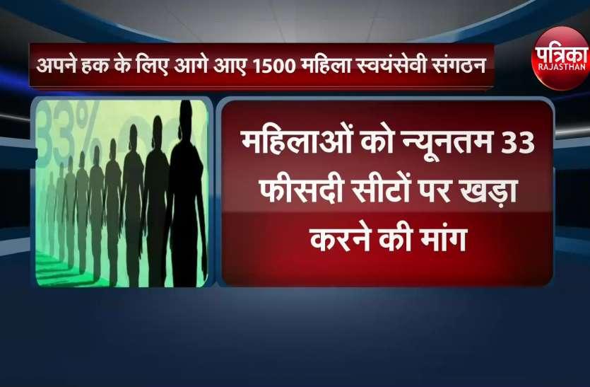 अपने हक के लिए आगे आए 1500 महिला स्वयंसेवी संगठन