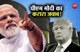 GSP सुविधा से बाहर किए जाने के बाद अब भारत 1 अप्रैल से अमरीका पर लगा सकता है आयात शुल्क