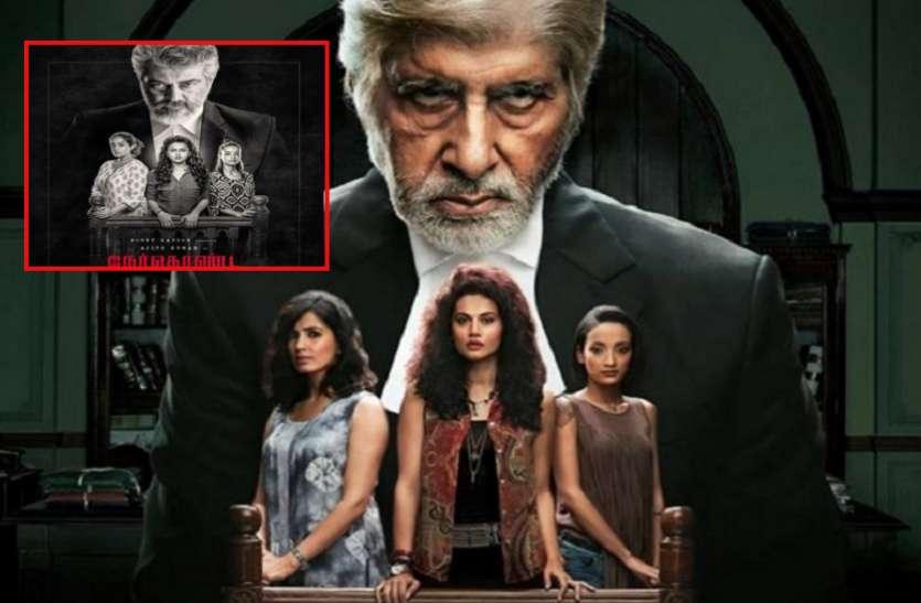 'पिंक' के तमिल रीमेक का फर्स्ट पोस्टर आउट, साउथ का ये सुपरस्टार होगा 'बिग बी' के रोल में
