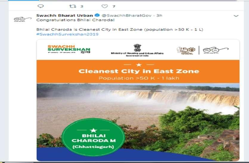 भिलाई चरौदा बनी क्लीनेस्ट सिटी, लेकिन ट्वीट में कर दी ये बड़ी गलती