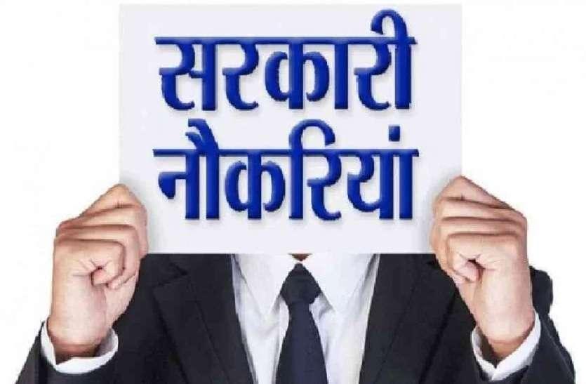 हाईस्कूल पास हैं तो मिलेगी 20 हजार रुपये की नौकरी 14 जनवरी तक करें आवेदन