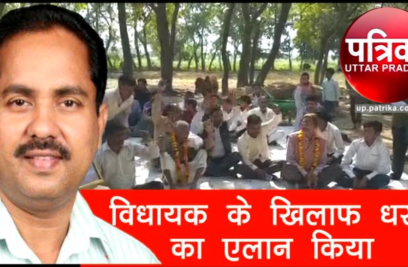 यूपी में इस भाजपा विधायक के खिलाफ ग्रामीणों ने खोला मोर्चा, अनशन शुरू