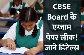CBSE Board के एग्जाम पेपर लीक! बोर्ड ने लिखाई FIR, जानें डिटेल्स
