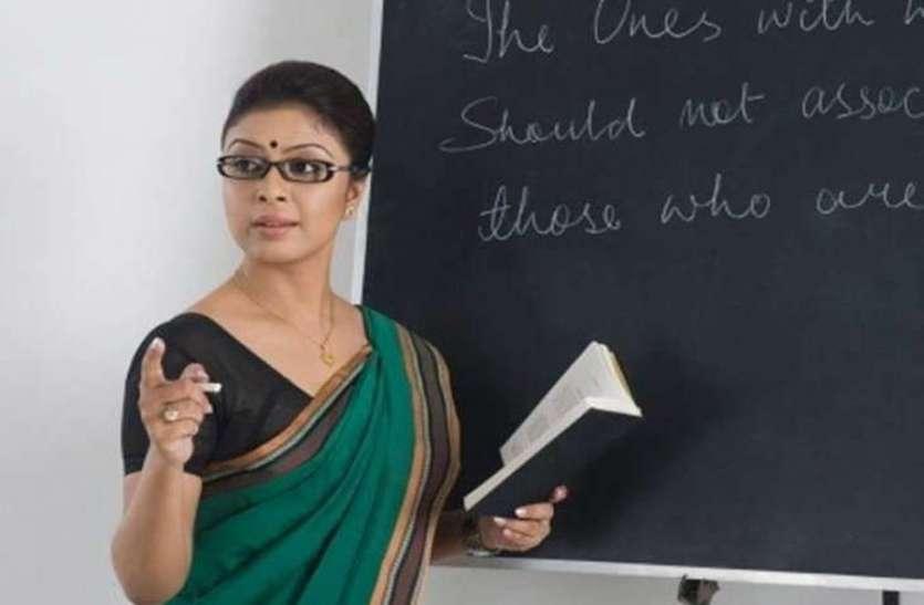 छत्तीसगढ़ में 14000 से अधिक पदों पर शिक्षकों की बंपर भर्ती, 26 मार्च से होगा आवेदन