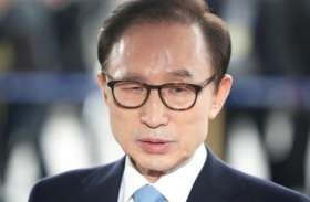 दक्षिण कोरिया: जेल में बंद पूर्व राष्ट्रपति ली म्युंग-बाक को बड़ी राहत, मिली जमानत