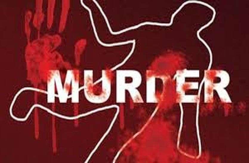 अज्ञात आरोपी के विरूद्ध हत्या का मामला दर्ज