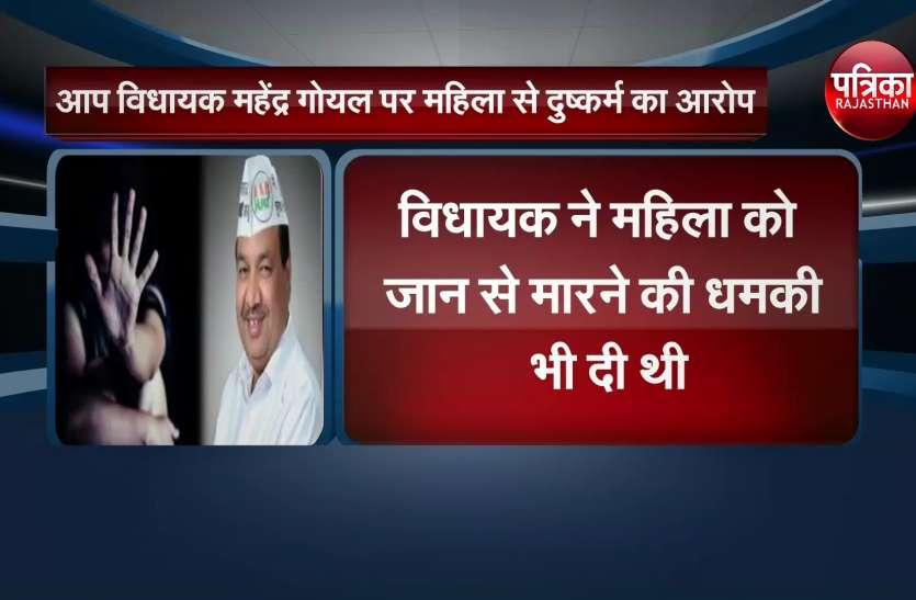 आप विधायक महेंद्र गोयल पर महिला से दुष्कर्म का आरोप