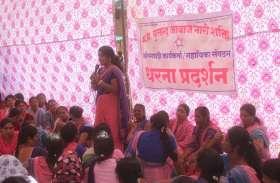 मांगों को लेकर लामबंध हुई महिलाएं दिया धरना