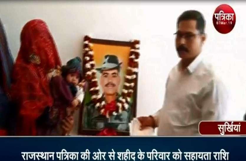 VIDEO: राजस्थान पत्रिका की और से शहीद के परिवार को सहायता राशि