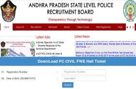 AP Police Constable Admit card जारी, यहां से करें डाउनलोड