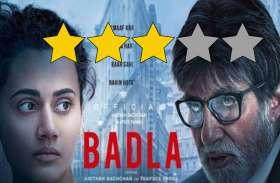 Badla Movie Review: बेहतरीन डायलॅाग्स के साथ 'बदला' लेते नजर आए अमिताभ-तापसी, जानें कैसी है फिल्म...