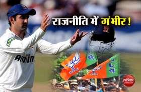 दिल्ली: लोकसभा चुनाव में भाजपा की ओर से मैदान में उतर सकते हैं गौतम गंभीर