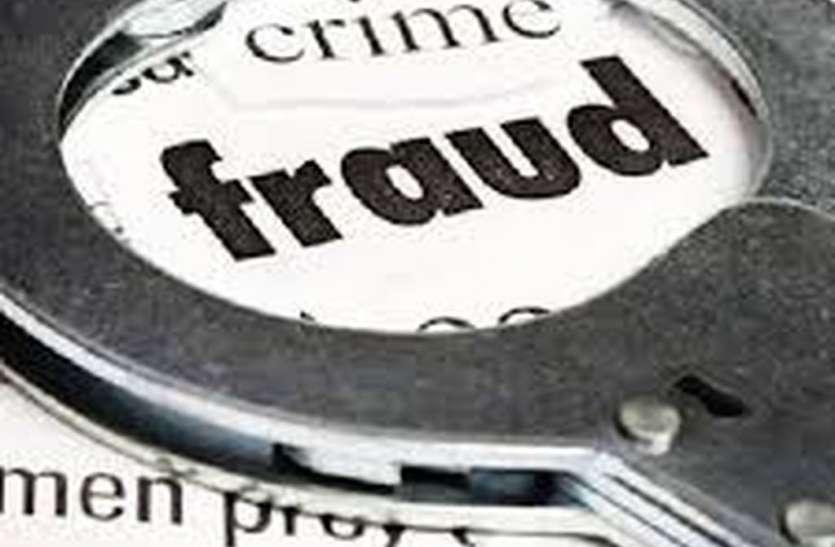 फर्जी ऋण स्वीकृत कर बैंक को ऐसे पहुंचाई 7.50 लाख की हानि! एसीबी ने दर्ज किया मामला...