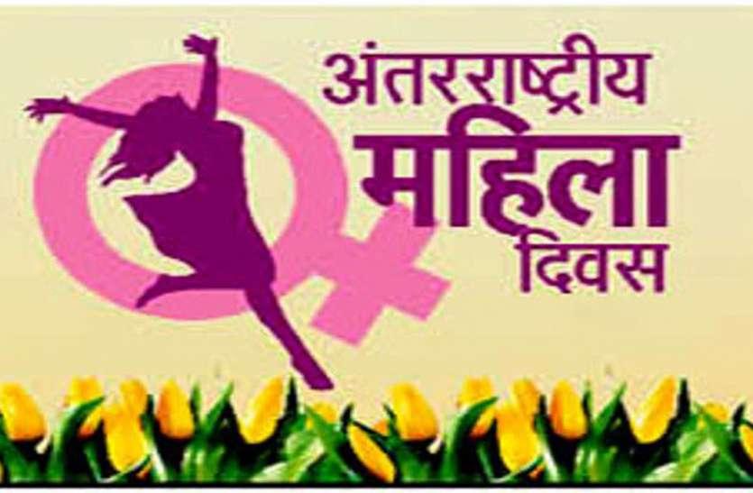 # अंतर्राष्ट्रीय महिला दिवस विधायक नपाध्यक्ष से लेकर एसडीएम तहसीलदार तक महिलाओं के हाथ में शासन प्रशासन की कमान