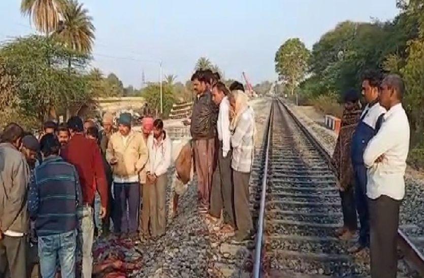 ट्रेन से कटकर युवक किमौत