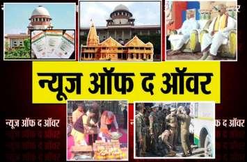 NEWS OF THE HOUR: आधार-वोटर आईडी कार्ड और अयोध्या मामले पर सुप्रीम कोर्ट के आदेश तक 5 बड़ी खबरें