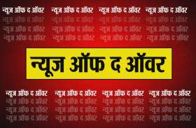 NEWS OF THE HOUR: जम्मू ग्रेनेड हमले में दूसरी मौत से लेकर भारतीय सेना के बड़े फैसले तक 5 बड़ी खबरें