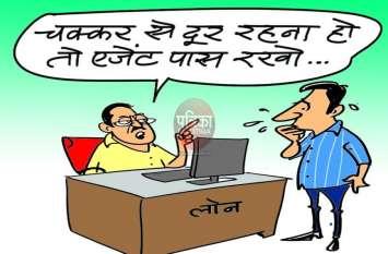 यहां बिना एजेंट के नहीं मिलता कर्ज, बैंक लोगों को कटवा रही चक्कर