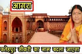 भाजपा विधायक का ऐलान, फतेहपुर सीकरी का नाम बदला जाएगा, देखें वीडियो