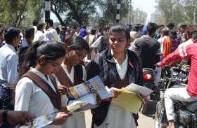परीक्षार्थियों को 50 मिनट पहले पहुंचना होगा परीक्षा केन्द्र