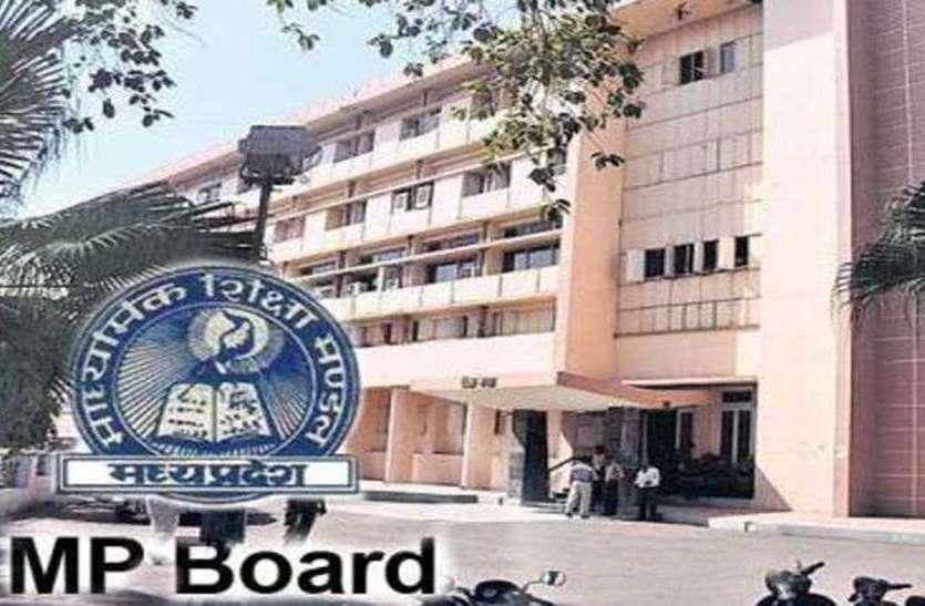 MPBSE MP Board Exam 2021: एमपी बोर्ड 10वीं और 12वीं की परीक्षाओं के आयोजन पर जल्द लिया जाएगा फैसला