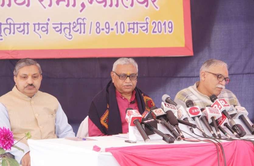 rss meeting in gwalior 2019