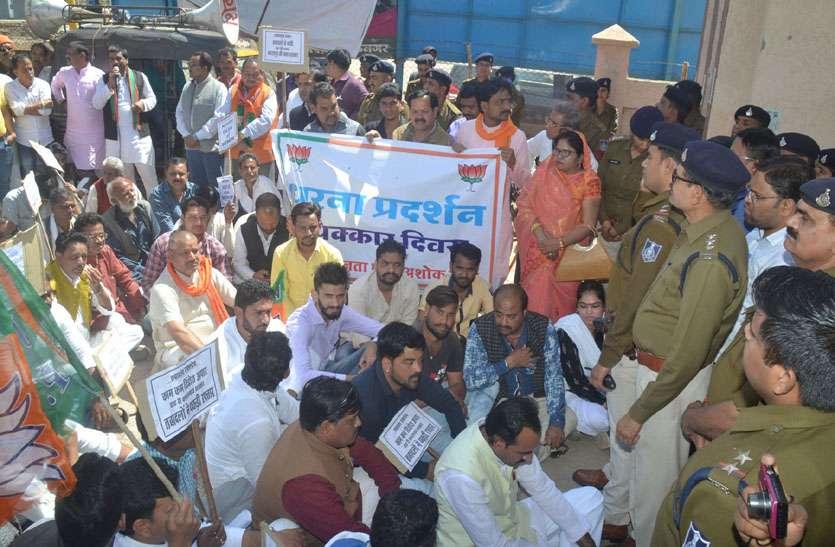 रैली निकाल कलेक्ट्रेट पहुंचे भाजपाई, पुलिस ने बंद किए गेट तो नीचे बैठ डेढ़ घंटे दिया धरना