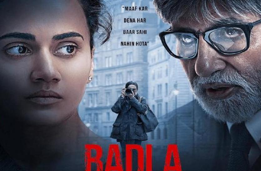 रिलीज के दूसरे दिन HD में LEAK हुई 'Badla', ये फिल्में भी हो चुकी हैं लीक